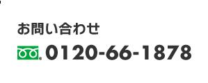 0120-66-1878